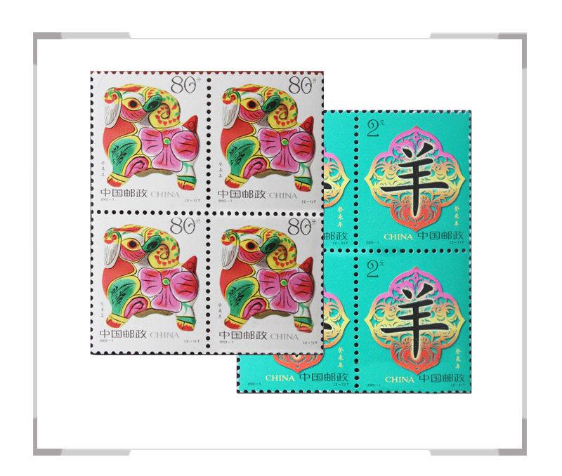 2003-1 第二轮羊年生肖邮票 四方联