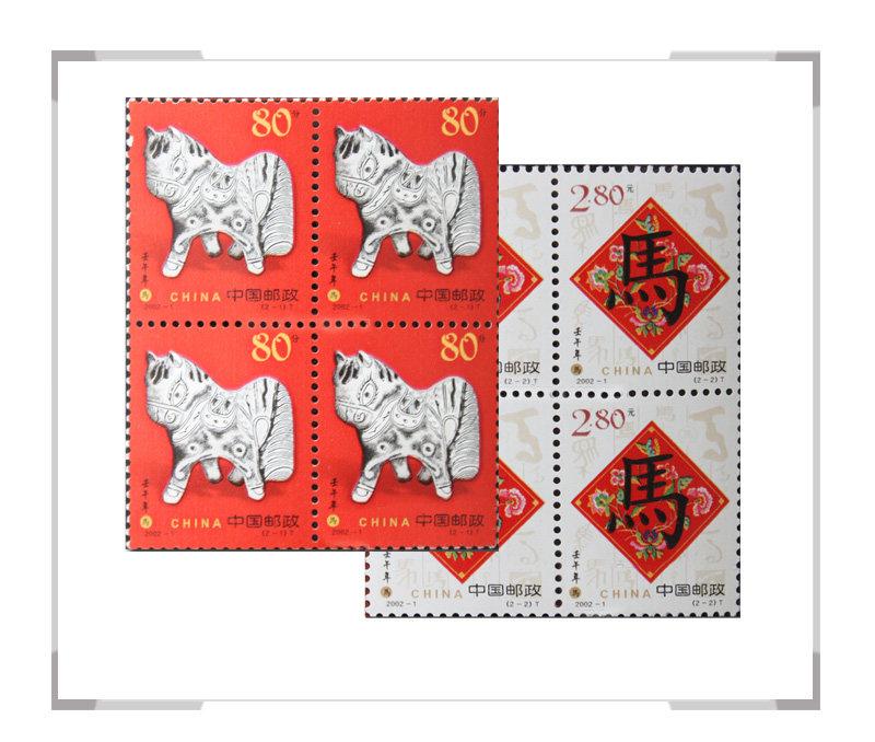 2002-1 第二轮马年生肖邮票 四方联