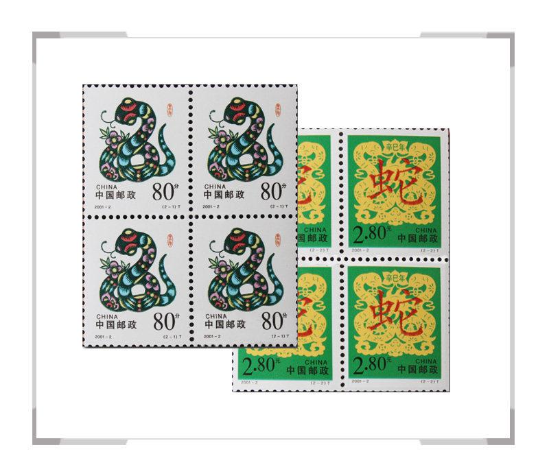2001-2 第二轮蛇年生肖邮票 四方联