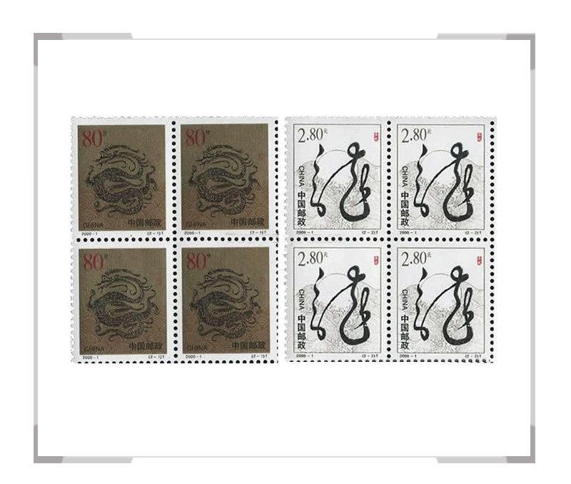 2000-1 第二轮龙年生肖邮票 四方联