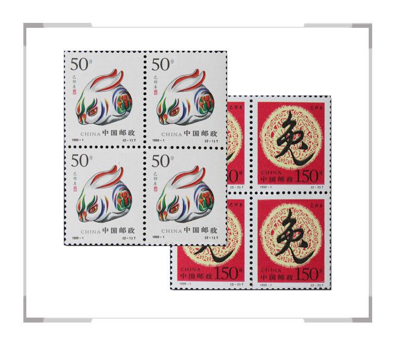 1999-1 第二轮生兔年肖邮票 四方联