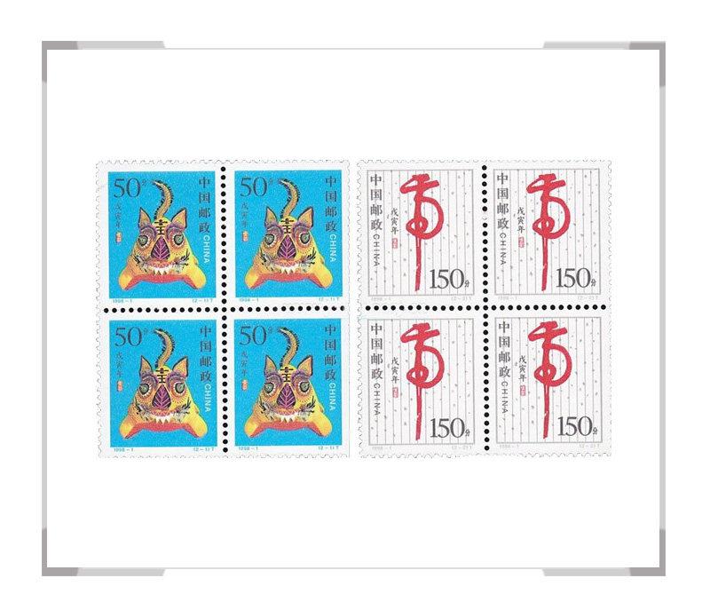 1998-1 第二轮虎年生肖邮票 四方联