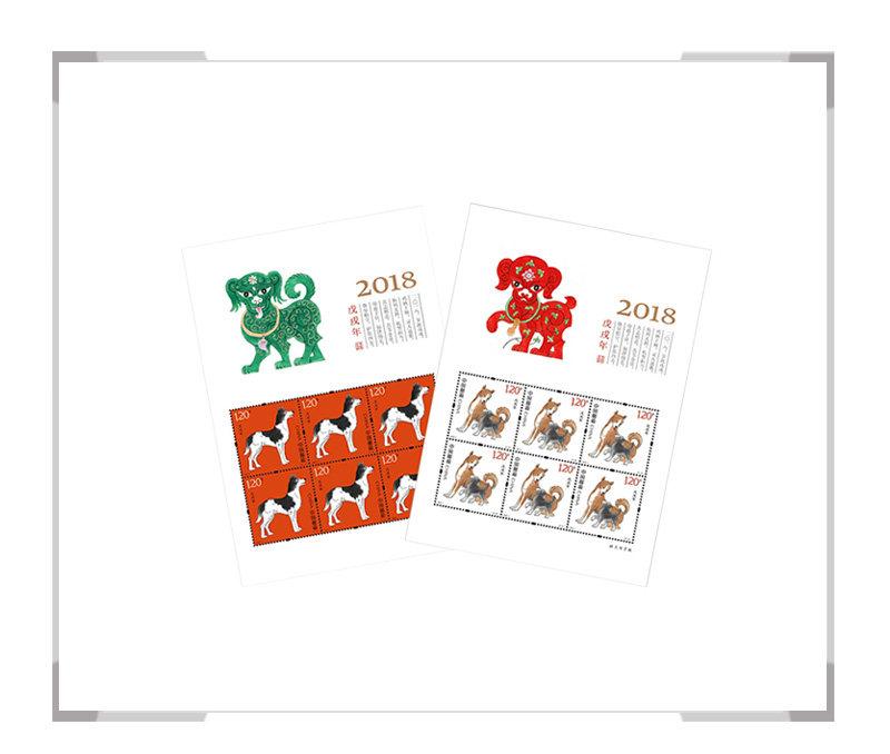 2018-1 第四轮狗年邮票 《灵犬献瑞》小版邮折【大国工匠 方寸艺匠】