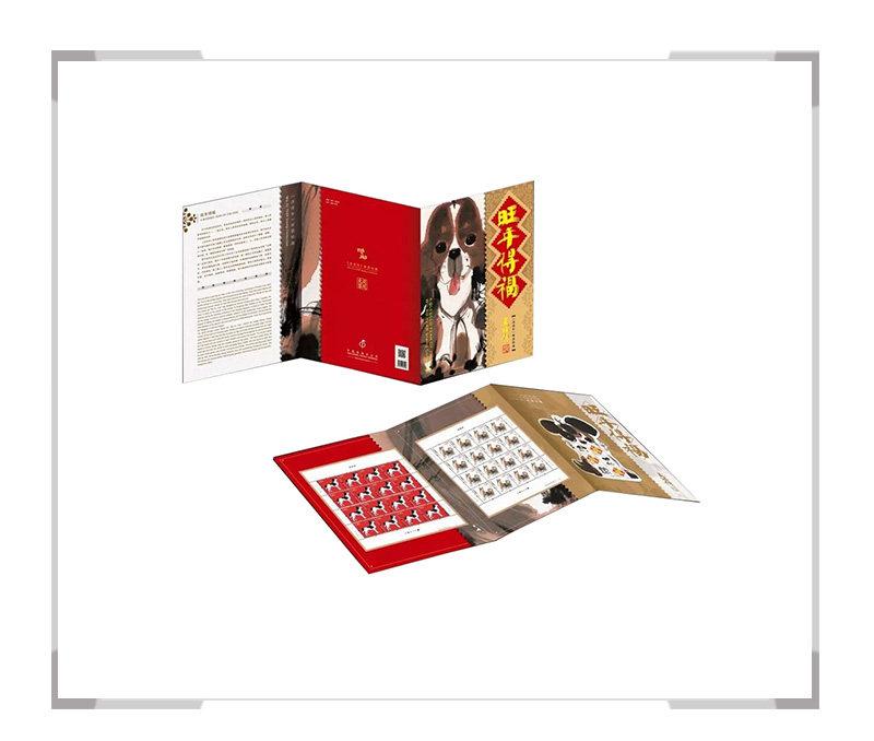 2018-1 第四轮狗年邮票《旺年得福》大版邮折