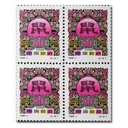 1996-1 第二轮鼠年生肖邮票 四方联