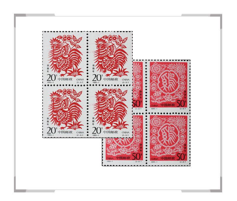 1993年邮票 1993-1 二轮生肖邮票鸡四方联