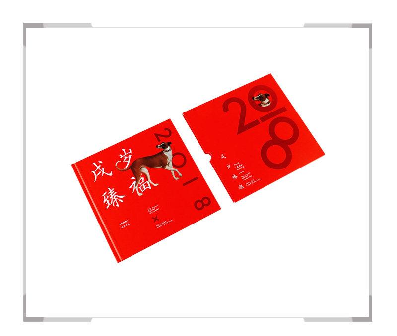 2018-1 第四轮 中国集邮总公司 《戌岁臻福》 狗年邮票珍藏册
