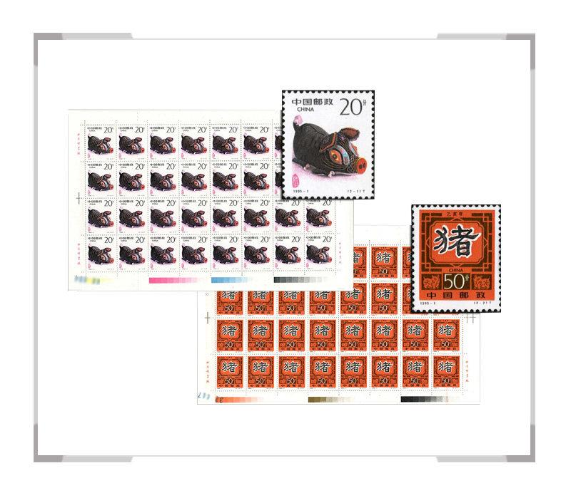 1995-1 第二轮猪年生肖邮票 大版票