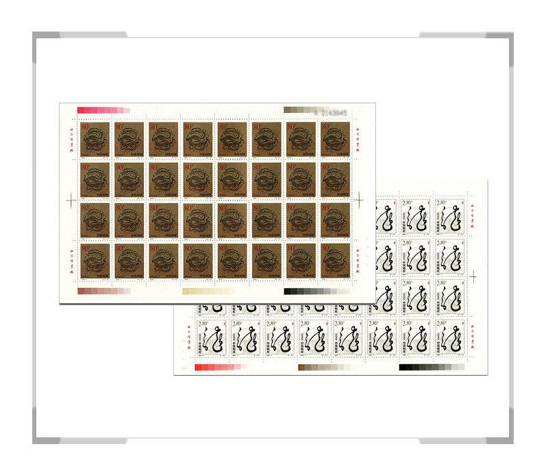2000-1 第二轮龙年生肖邮票 大版票