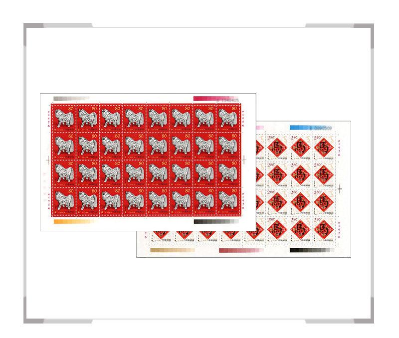 2002-1 第二轮马年生肖邮票 大版票