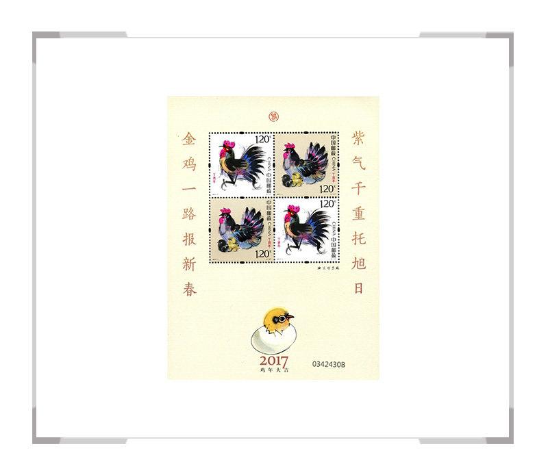 2017-1 第四轮丁酉鸡年生肖邮票 黄色赠送版