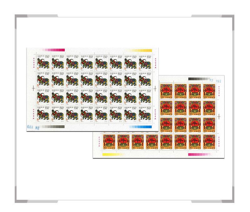 1997-1 第二轮牛年生肖邮票 大版票