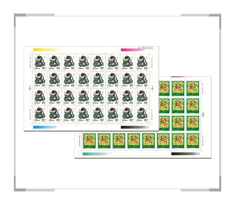2001-2 第二轮蛇年生肖邮票 大版票