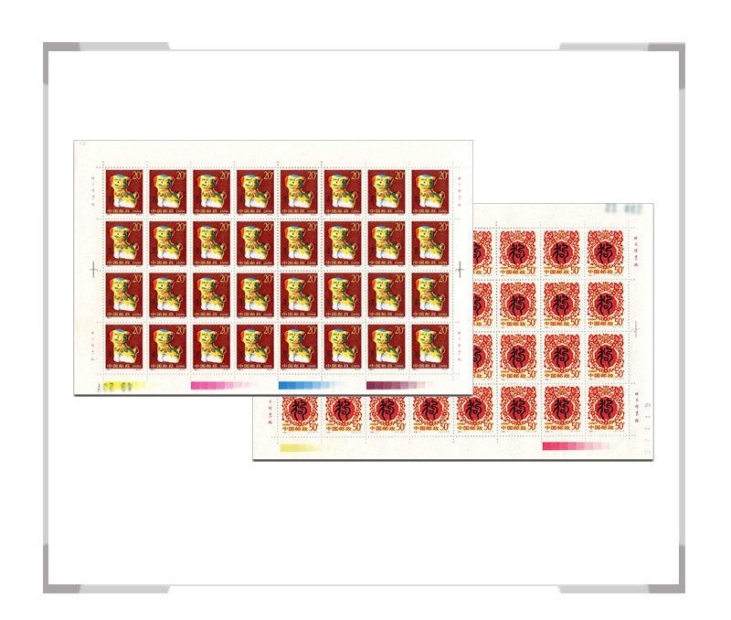 1994-1 第二轮狗年生肖邮票 大版票