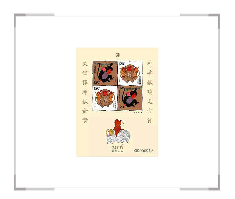 2016-1 第四轮猴年生肖邮票 黄色赠送版【大国工匠 方寸艺匠】