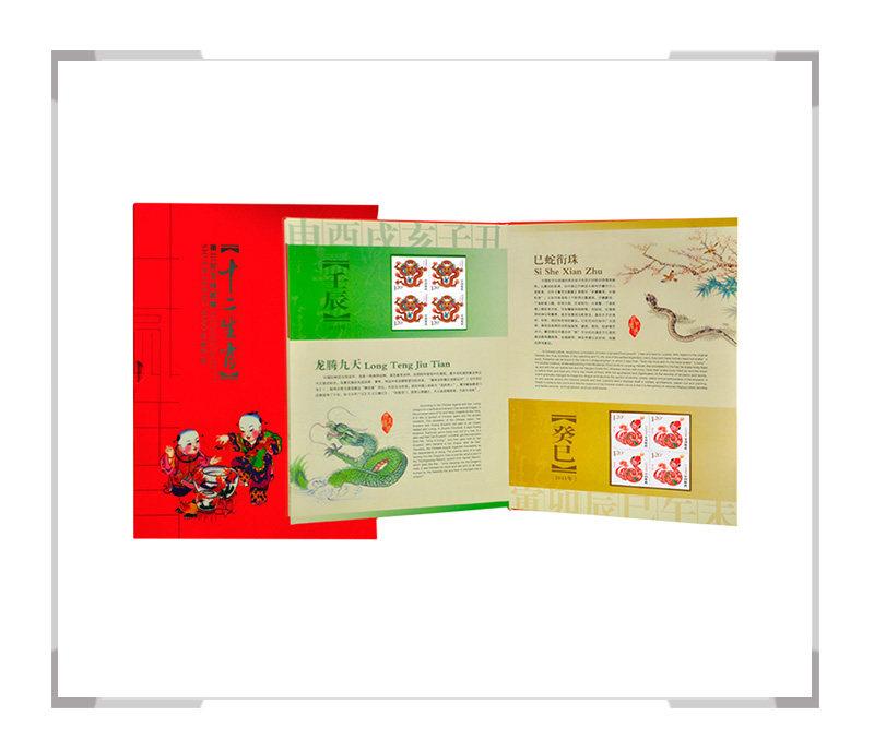 第三轮生肖邮票四方联大全套【大国工匠 方寸艺匠】