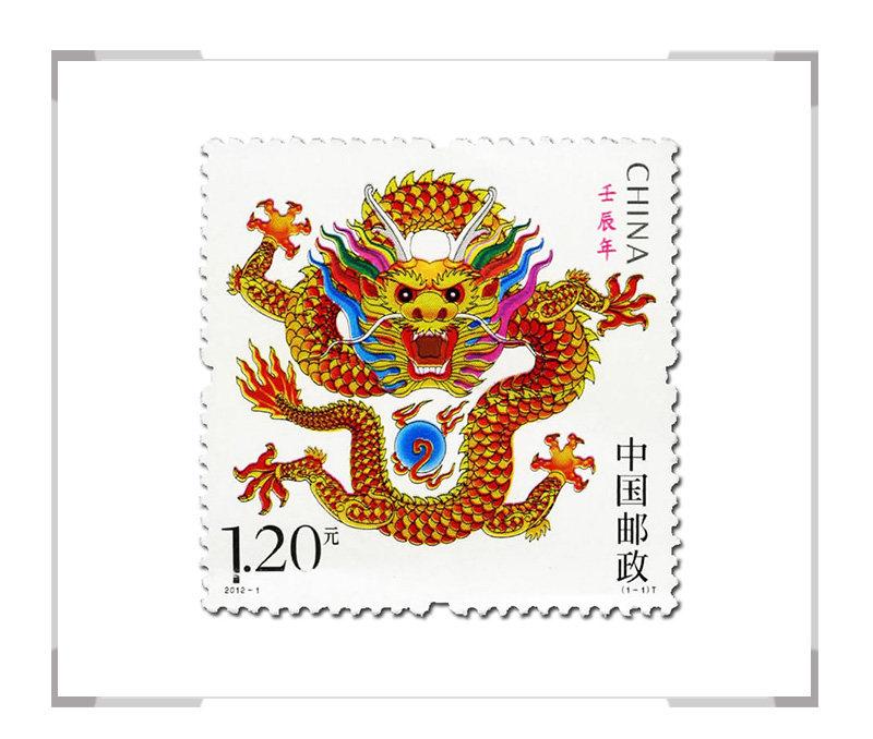 2012-1 第三轮龙年生肖邮票 单枚