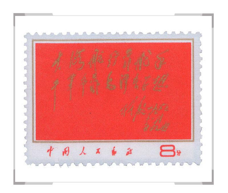 文8 大海航行靠舵手,干革命靠毛泽东思想邮票