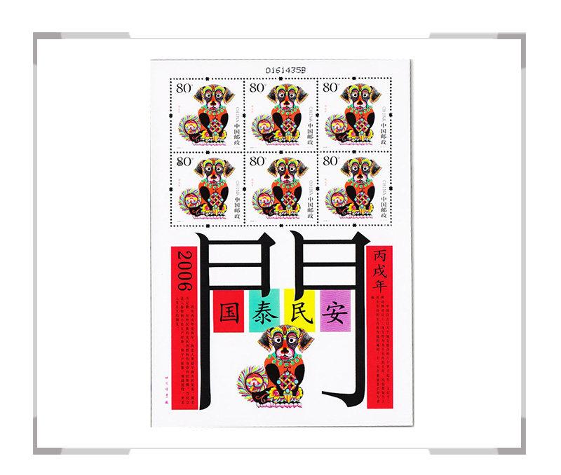 2006-1 第三轮狗年生肖邮票 小版张