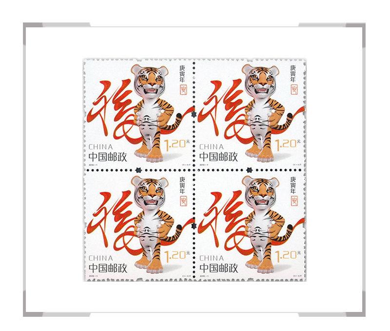 2010-1 第三轮虎年生肖邮票 四方联