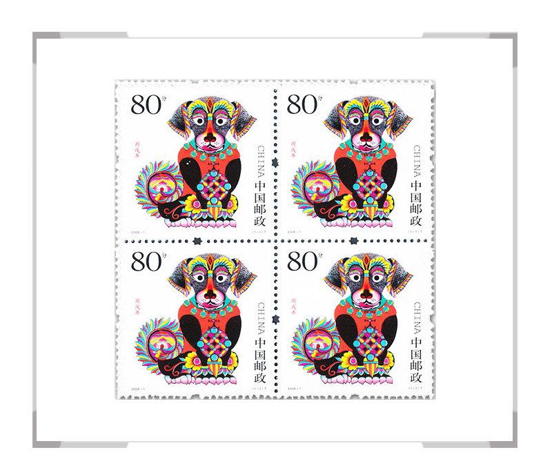 2006-1 第三轮狗年生肖邮票 四方连