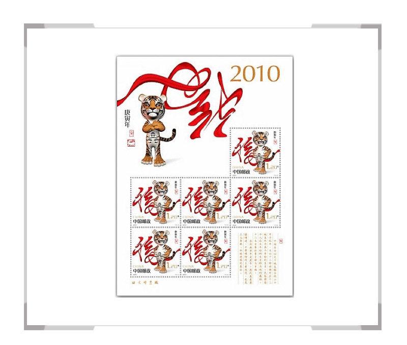 2010-1 第三轮虎年生肖邮票 小版票