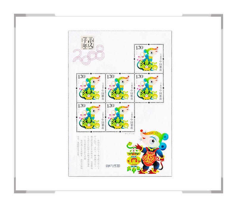 2008-1 第三轮鼠年生肖邮票 小版票