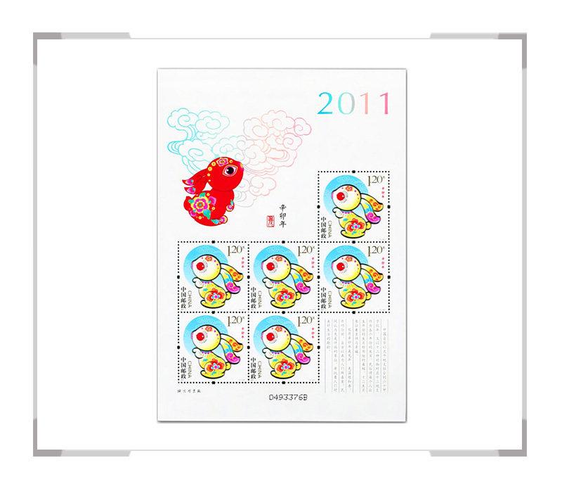 2011-1 第三轮兔年生肖邮票 小版票
