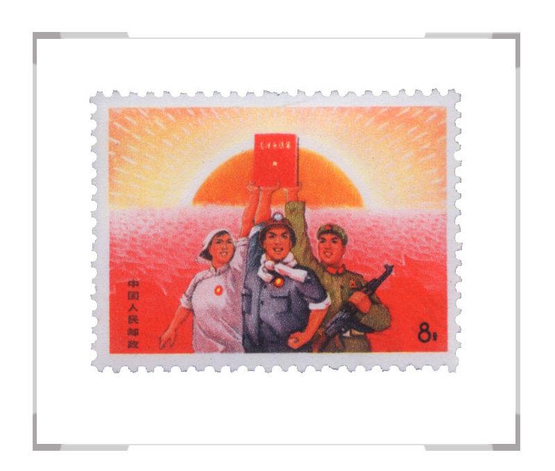 文15 热烈欢呼中共八届十二中全会公报的发表邮票