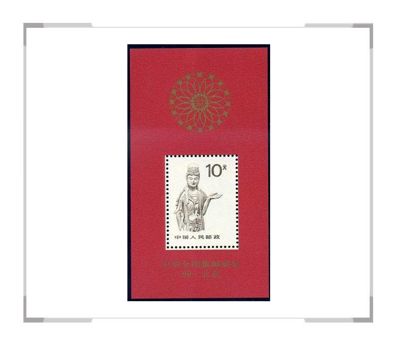 普24M中华全国集邮展览 89·北京