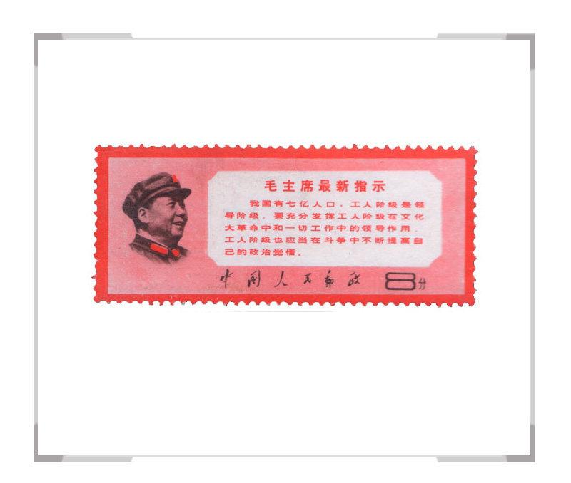 文13 毛主席最新指示邮票