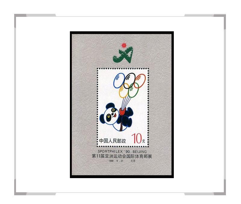 普无号第十一届亚洲运动会国际体育集邮展览(小型张)