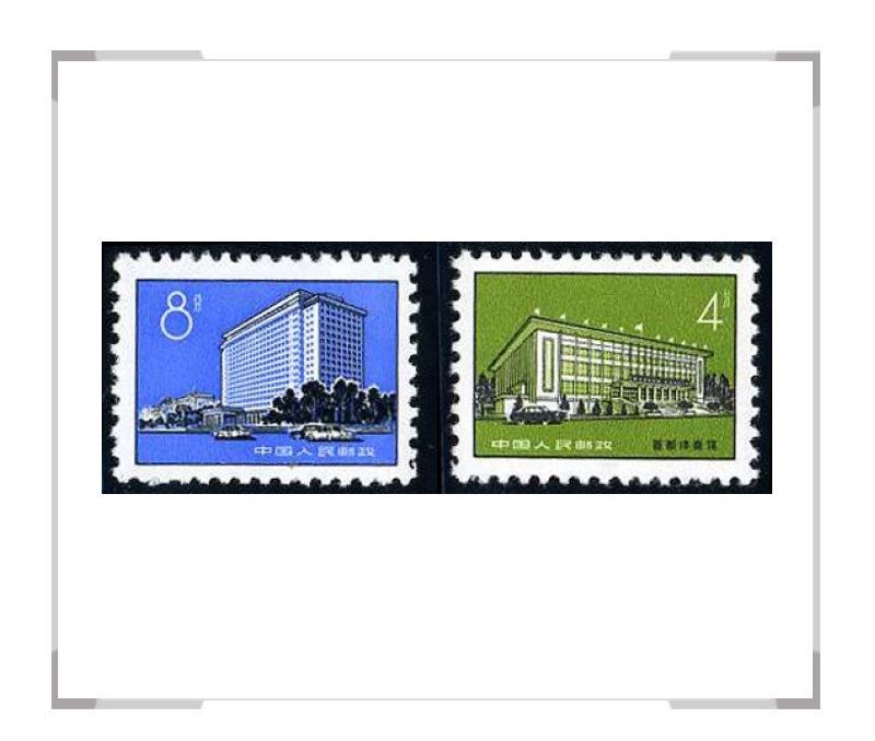 普17北京建筑图案普通邮票