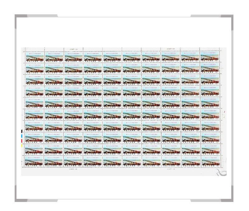 文14 南京长江大桥胜利建成邮票10分整版