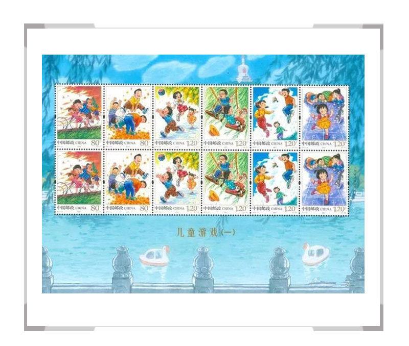 2017-13《儿童游戏(一)》特种邮票 小版票