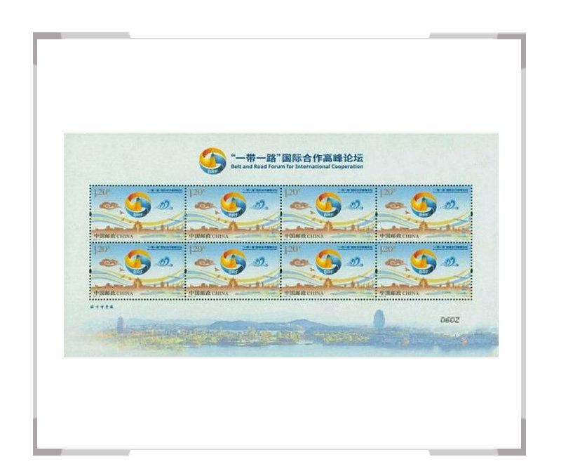2017-10 《一带一路 国际合作高峰论坛》 小版票 丝绸版