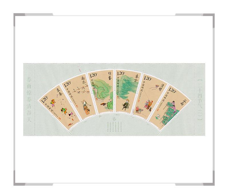 2015-4 二十四节气(第一组)小版票