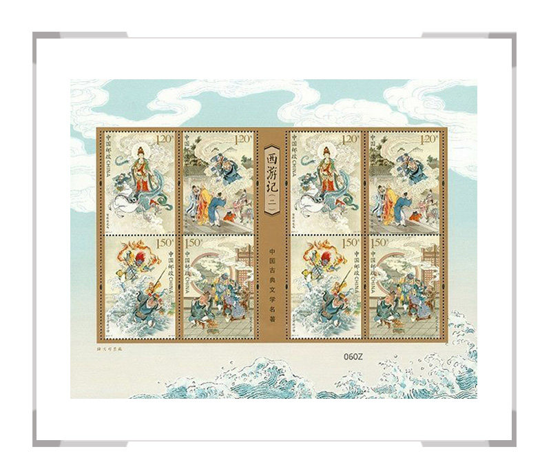 2017-7 中国古典文学名著《西游记》(二)小版票