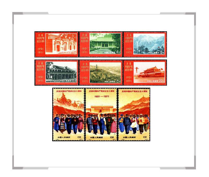 编12-20庆祝中国共产党成立50周年