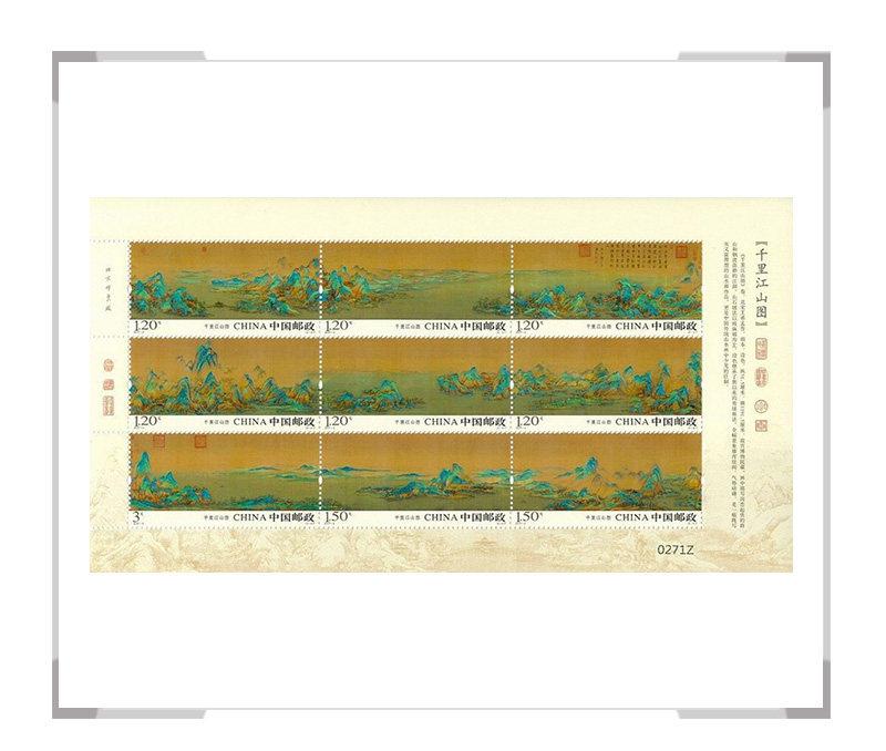 2017-3《千里江山图》特种邮票 版票
