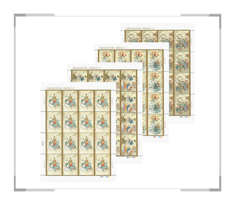 2017-7 中国古典文学名著《西游记》(二)大版票