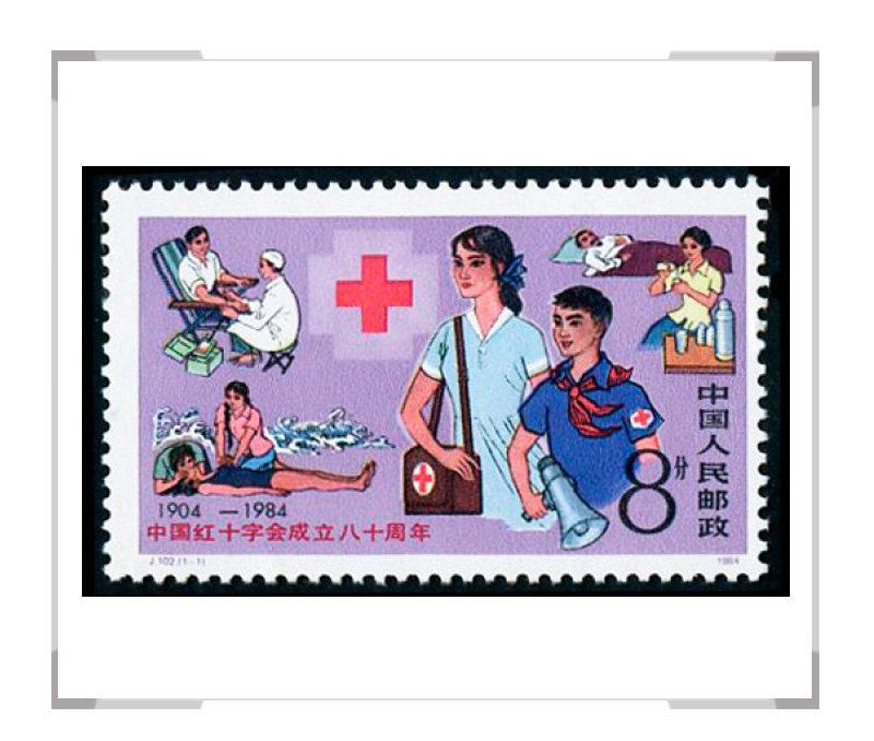 J102中国红十字会成立八十周年