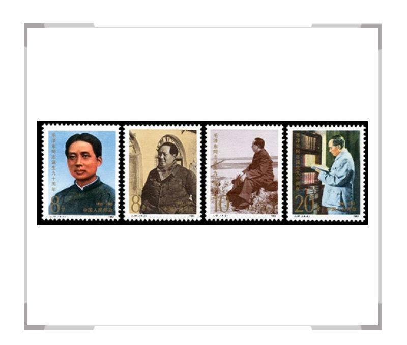 J97毛泽东同志诞生九十周年