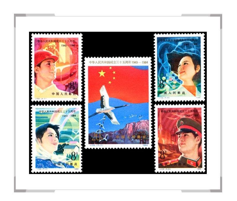 J105中华人民共和国成立三十五周年