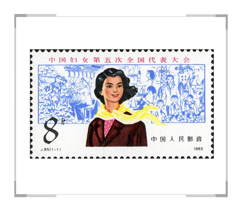 J95中国妇女第五次全国代表大会