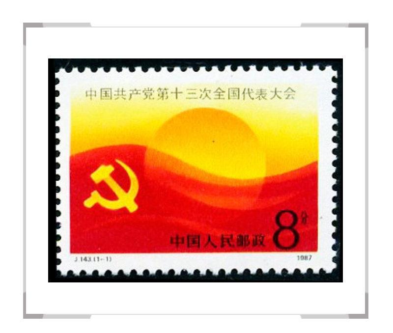J143中国共产党第十三次全国代表大会