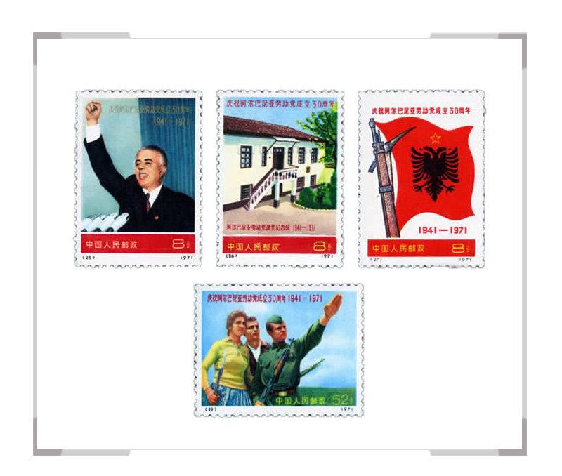 编25-28庆祝阿尔巴尼亚劳动党成立30周年