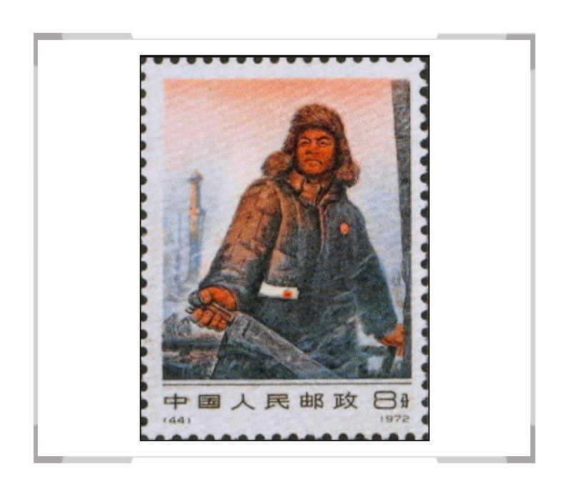 编44中国工人阶级的先锋战士一铁人王进喜