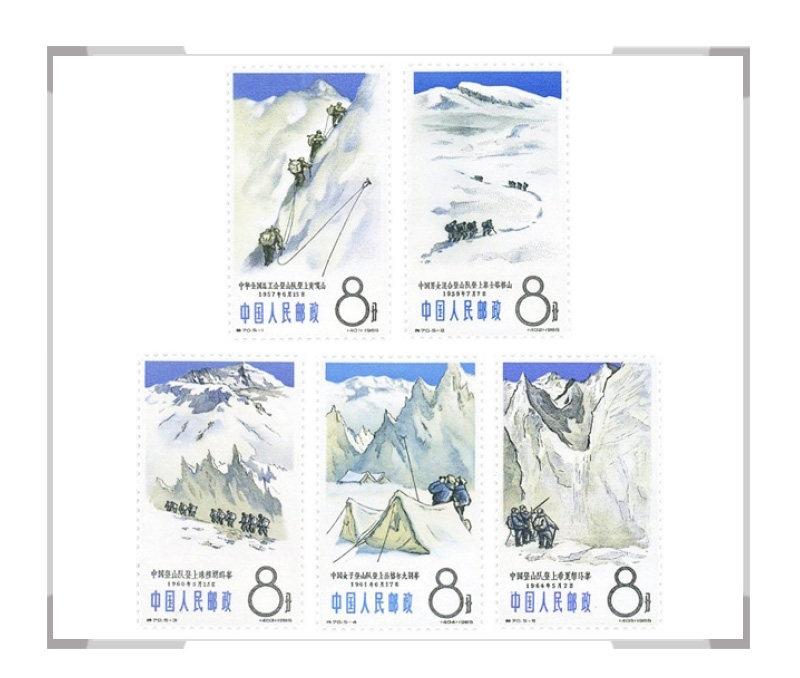 特70中国登山运动