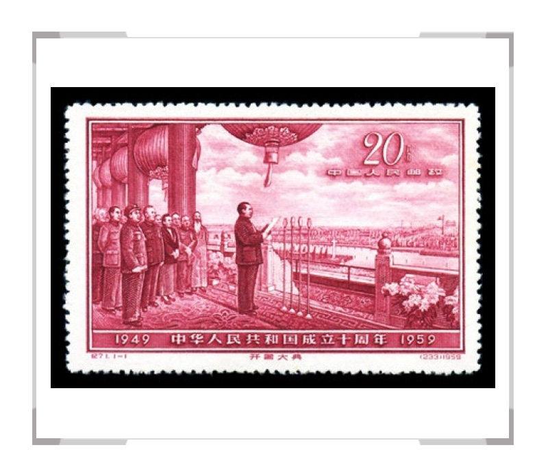 纪71中华人民共和国成立十周年(第五组)